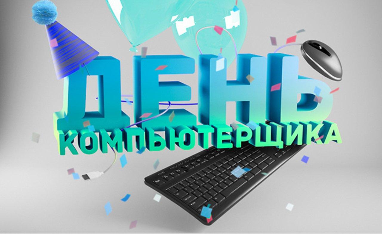 Поздравление компьютерщику с днем рождения фото 966