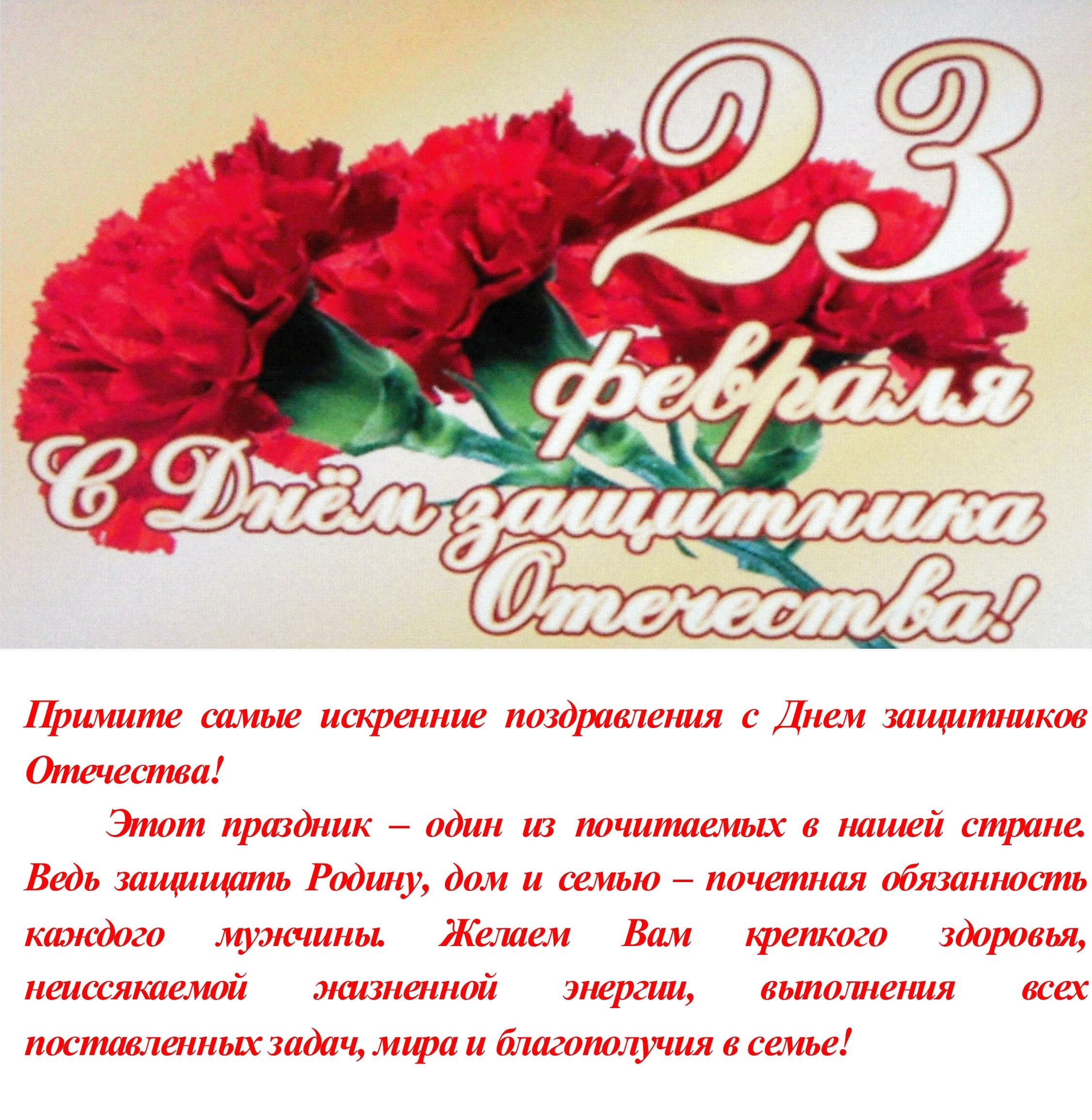 С 23 февраля открытки текст