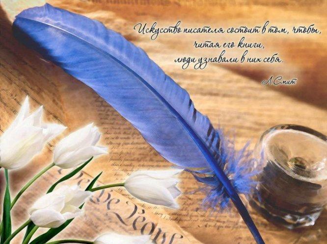 поздравительная открытка писателю пожелать