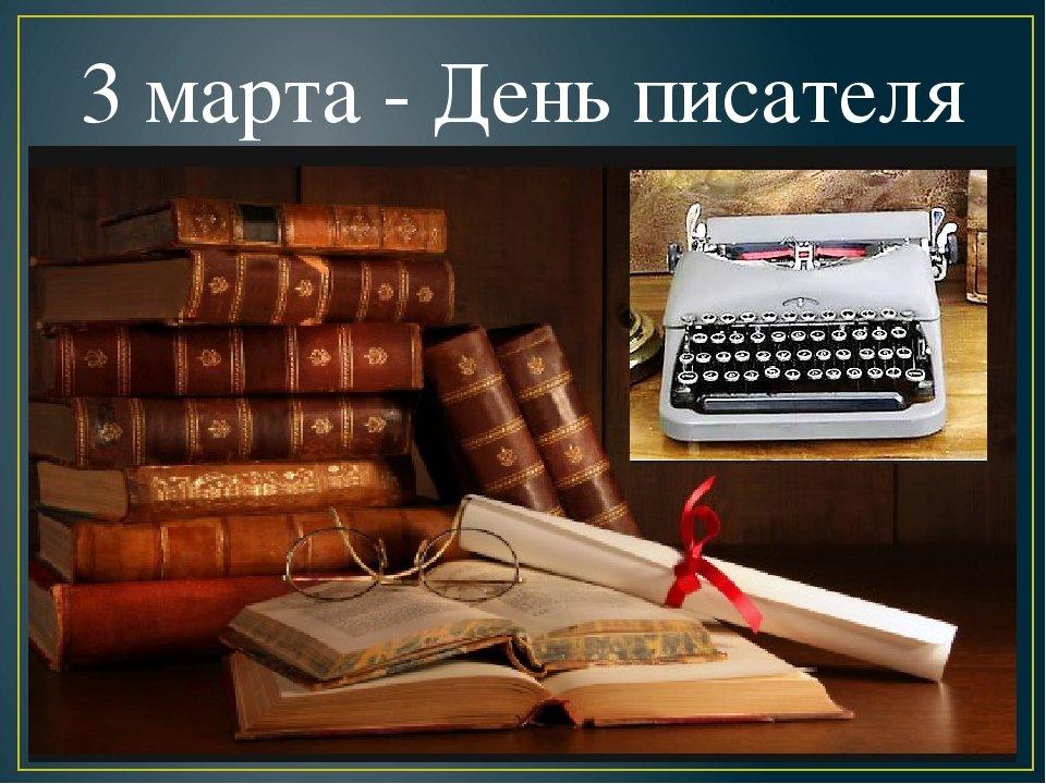 День писателя открытки, сиф