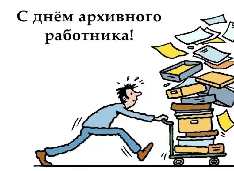 Открытка с днем архивов в россии