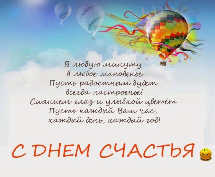 20 марта день счастья открытки поздравления, вкладышей открыткам клипарт