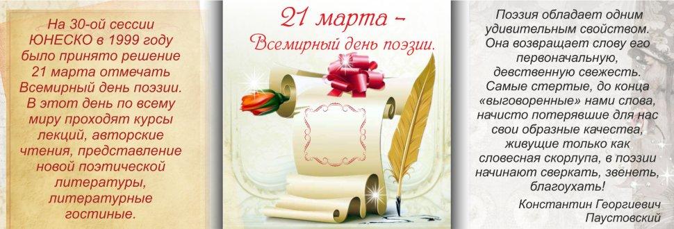 21 марта всемирный день поэзии поздравление