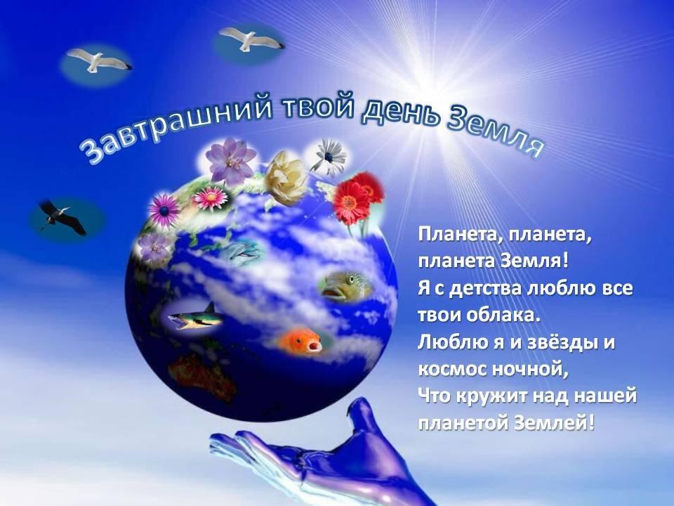 Открытки к всемирному дню земли