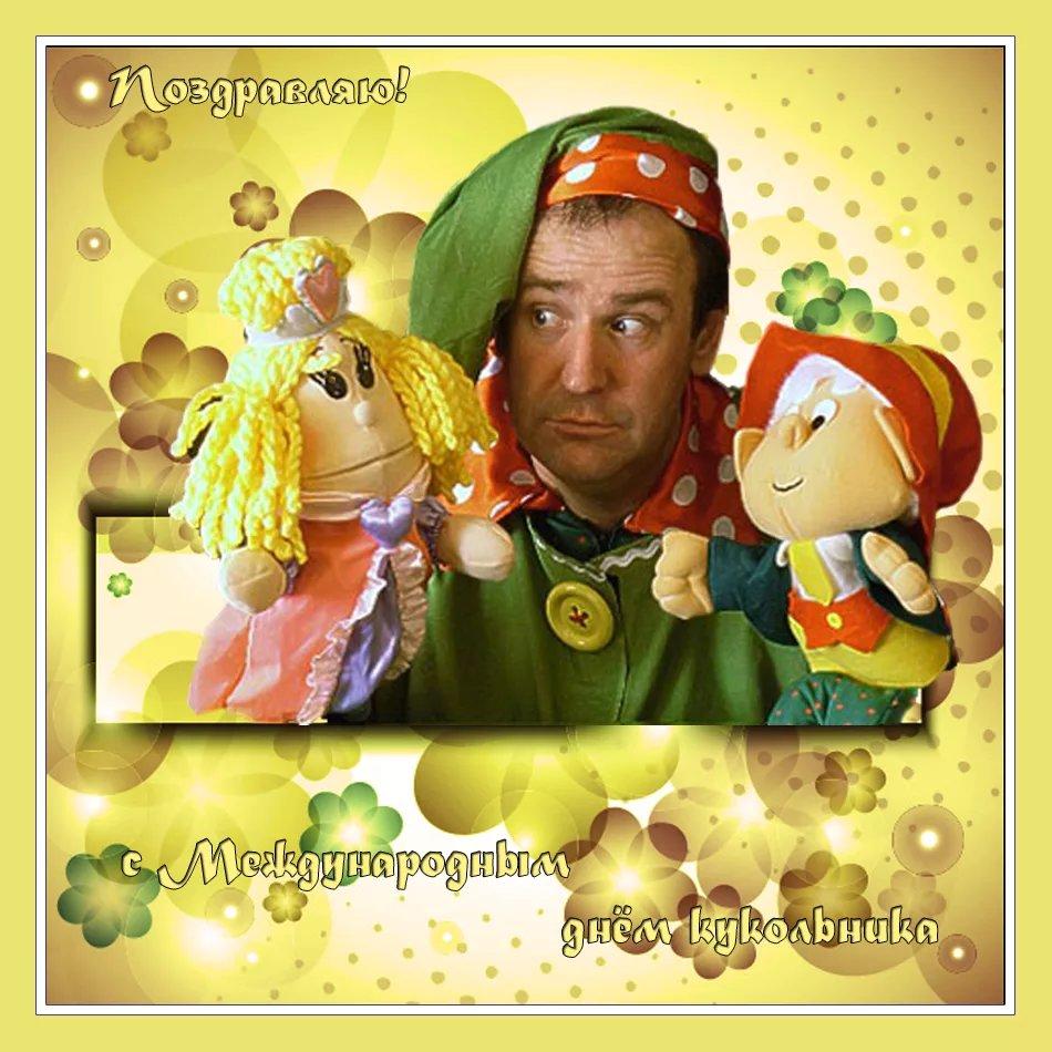 игра, которой поздравления с международным днем кукольника честь