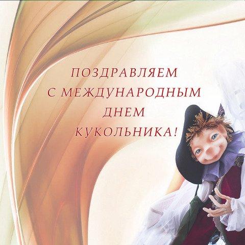 День кукольника открытка