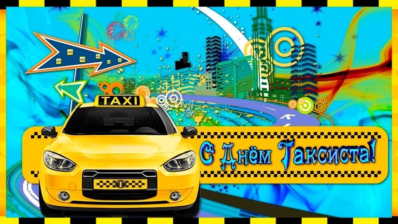 Пожелание с днем таксиста