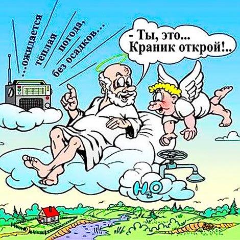Смешные картинки о метеорологии такой операции