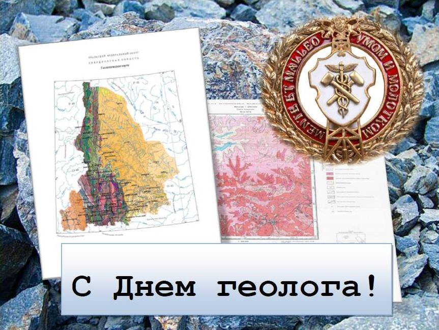 Красивые открытки ко дню геолога