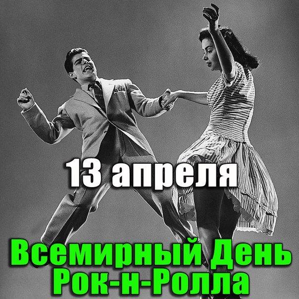 Международный день рок-н-ролла открытки