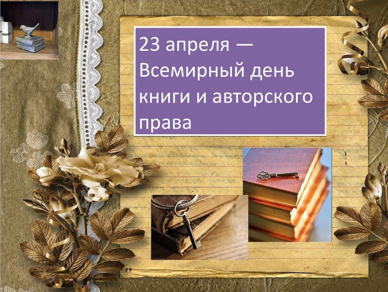недавних картинки 23 апреля всемирный день книги уже