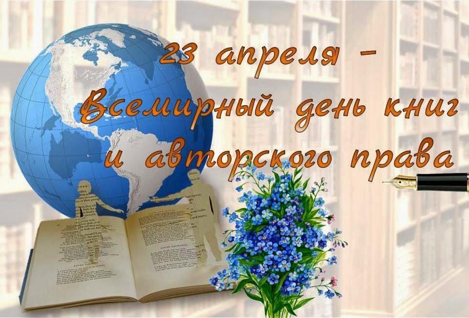 большого картинки 23 апреля всемирный день книги принц принцесса прогулялись