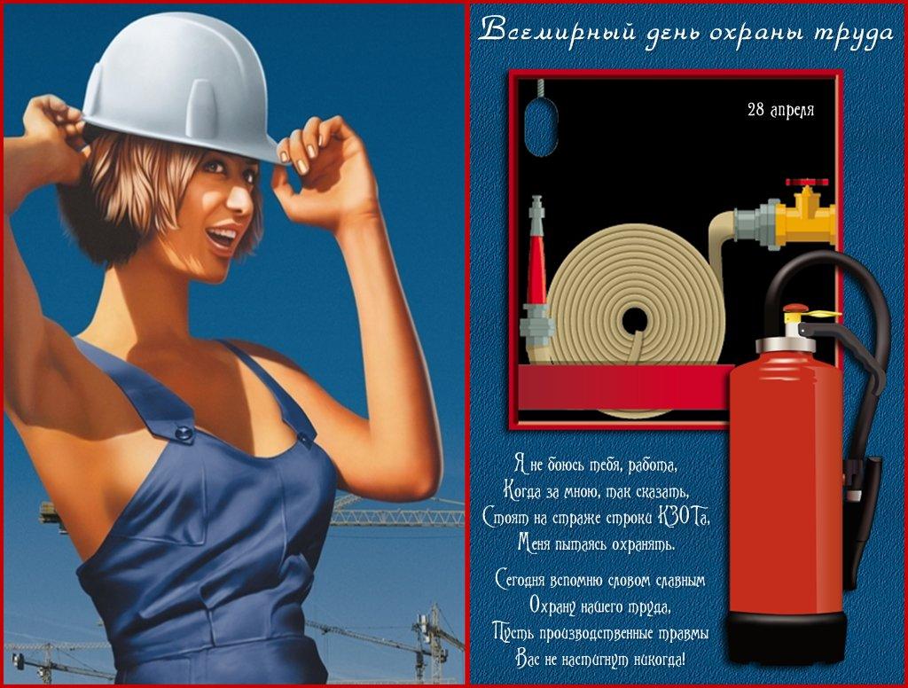 Картинки слесаря, открытка день охране труда