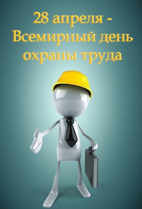 28 апреля всемирный день охраны труда картинки, открытки