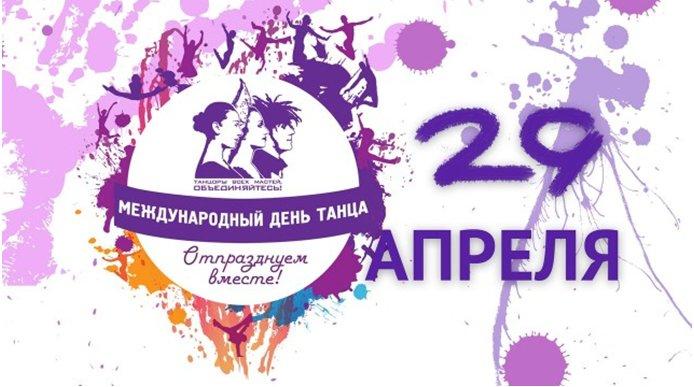 Открытка с днем танца 29 апреля