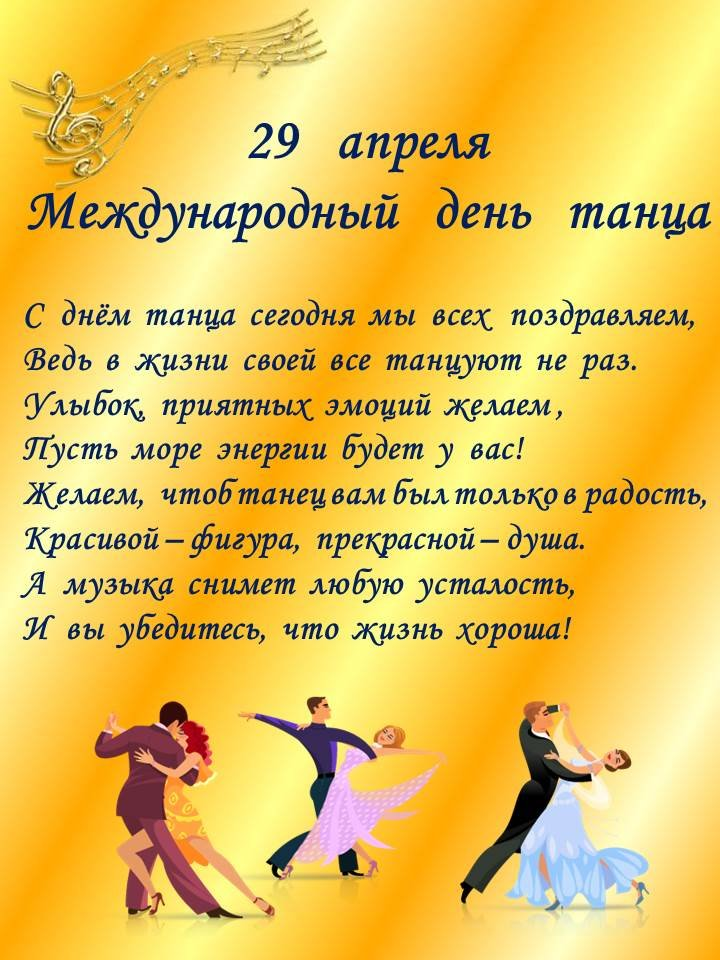 Поздравления хореографу учителю танцев