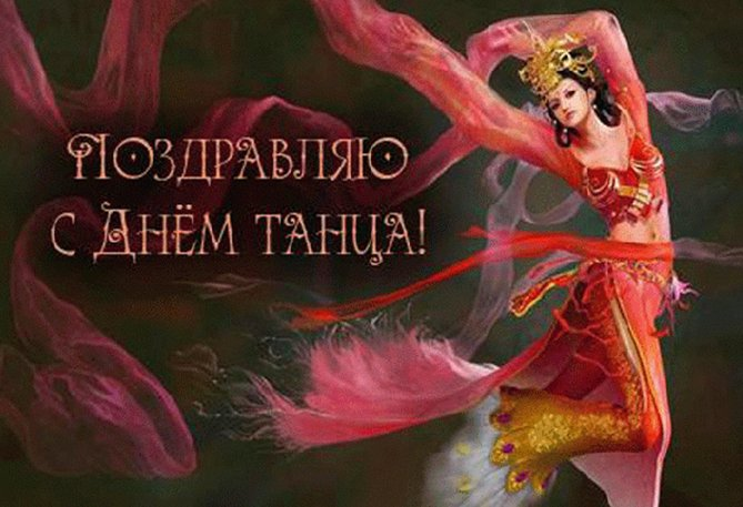 Поздравления с днём танца для мужчины 164