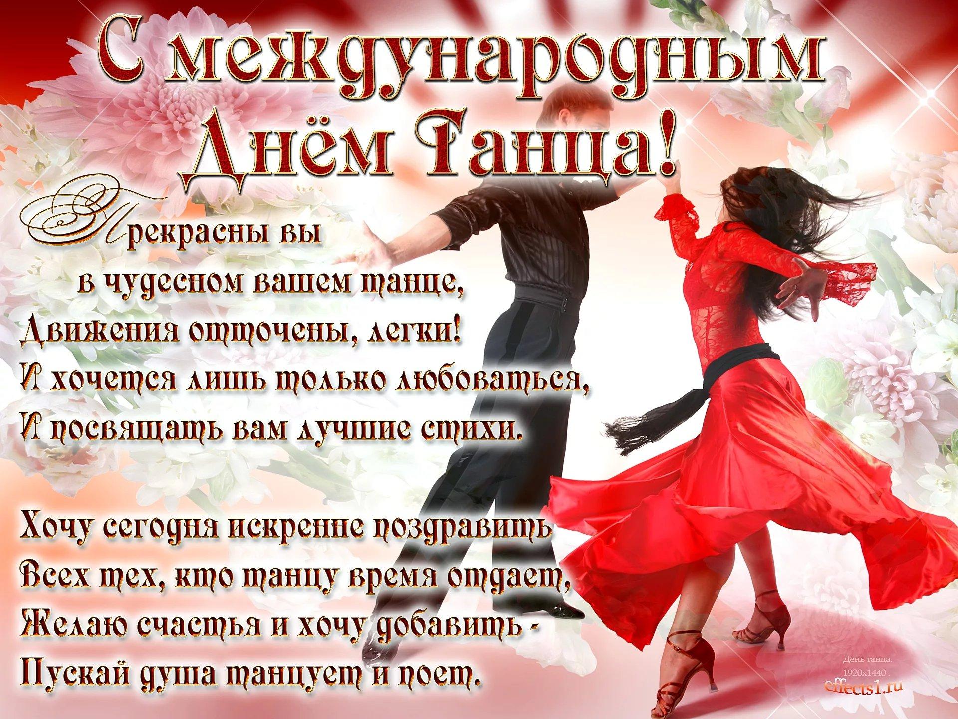 Поздравления с днём танца для мужчины 664