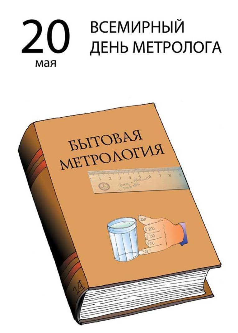 Прикольные картинки про метрологов