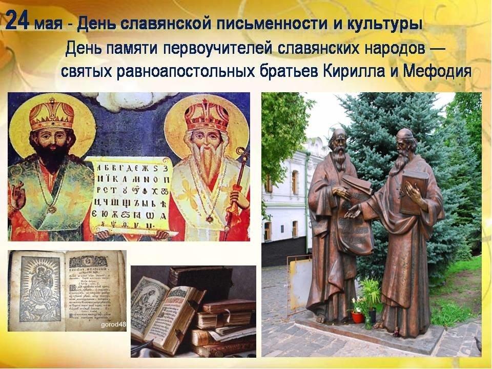 Картинка с днем славянской письменности и культуры, сочувствия больным картинка