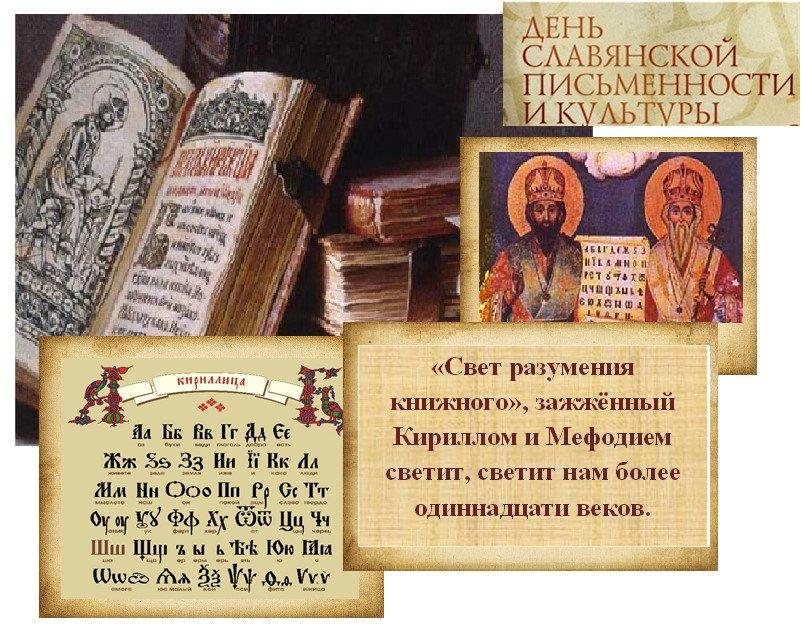 Открытки, открытки к дню славянской письменности и культуры